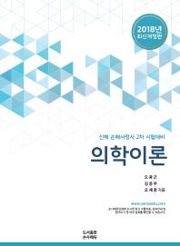 의학이론(2018)(개정판)