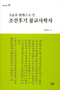조선후기 불교사학사(사지와 승전으로 본)(문현인문학총서 11)(양장본 HardCover)