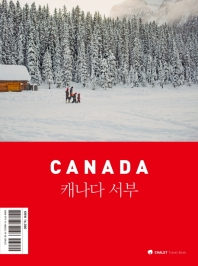 캐나다 서부(2020)(Chalet Travel Book)