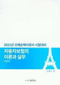 자동차보험의 이론과 실무(2021)(개정판)