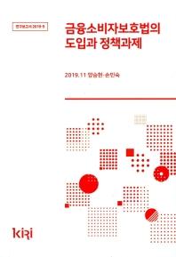 금융소비자보호법의 도입과 정책과제(연구보고서 2019-9)