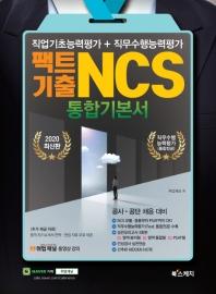 NCS 통합기본서(2020)