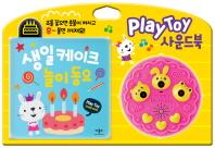 PlayToy 사운드북: 생일 케이크 놀이 동요