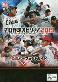 プロ野球スピリッツ2019公式パ-フェクトガイド