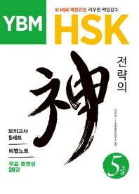 YBM HSK 전략의 신 5급