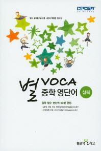 중학 영단어: 실력(2021)(별 VOCA)