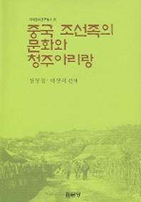 중국 조선족의 문화와 청주아리랑
