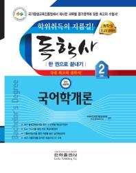 국어학개론 한 권으로 끝내기(독학사 국어국문학 2단계)(2020)