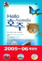 호주(HELLO:19)