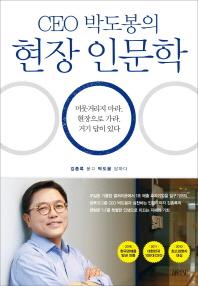 현장 인문학(CEO 박도봉의)