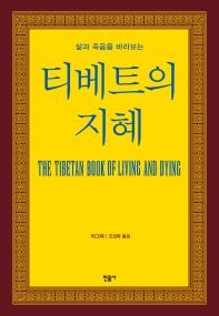 티베트의 지혜 구판 하얀 표지