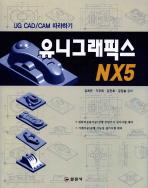 유니그래픽스 NX5(UG CAD/CAM 따라하기)