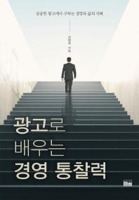 광고로 배우는 경영 통찰력(양장본 HardCover)