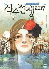 식수 전쟁 2017