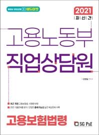 고용노동부 직업상담원 고용보험법령(2021)