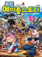 메이플 스토리 오프라인 RPG. 33