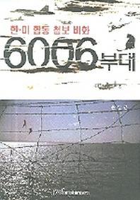 한 미 합동 첩보 비화 6006 부대