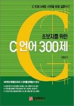 C 언어 300제(초보자를 위한)
