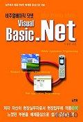 비주얼베이직 닷넷(Visual Basic.Net)