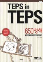 TEPS IN TEPS: 650청해(MP3CD1장포함)