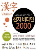 그림으로 쉽게 배우는 한자 비타민 2000