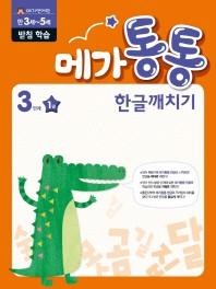 메가통통 한글깨치기 3단계. 1(메가언어력)