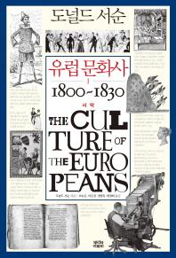 유럽 문화사. 1: 서막 1800 - 1830(도널드 서순)(양장본 HardCover)