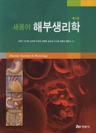 해부생리학(새용어) (제3판)