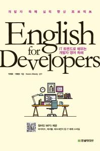 English for Developers: IT 트렌드로 배우는 개발자 영어 독해