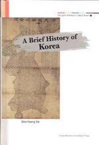 Spirit of Korean Cultural Roots. 1: Brief History of Korea: 한국사 입문(양장본 HardCover)