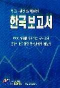 한국보고서