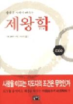 제왕학(중국고사에서 배우는)