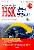 HSK 단번에 만점따기(종합편)