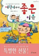 어린이라서 좋은 이유(초등 학생이라면 꼭 읽어야 할)(깨닫는 마을 19)