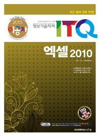 ITQ 엑셀2010(2015)(이공자)