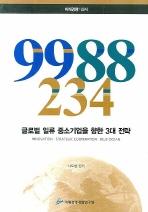 9988-234: 글로벌 일류 중소기업을 향한 3대 전략