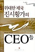 위대한 제국 진시황가의 CEO들