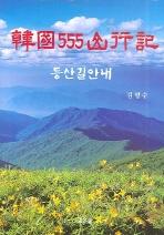 한국 555산행기