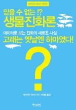 믿을 수 없는 생물진화론(사이언스 WHY 시리즈)