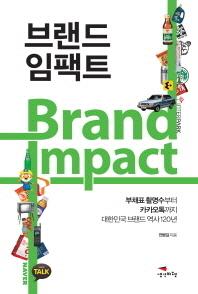 브랜드 임팩트(Paperback)