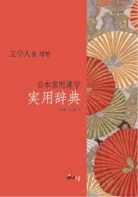 일본상용한자 실용사전(공학인을 위한)