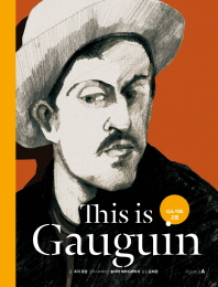 This is Gauguin(디스 이즈 고갱)(양장본 HardCover)