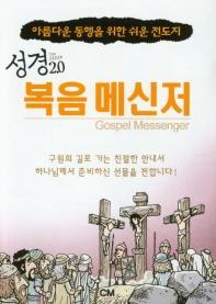 성경2.0 복음 메신저(동일도서10권)(전10권)
