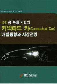 IoT 융복합 기반의 커넥티드 카(Connected Car) 개발동향과 시장전망(Market Report 2014-6)