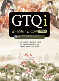 GTQi 일러스트 1급 CS4(2,3급 포함)