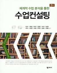 수업컨설팅(체계적 수업 분석을 통한)(2판)(양장본 HardCover)