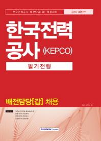 한국전력공사 KEPCO 필기전형(배전담당[갑] 채용)(2017)