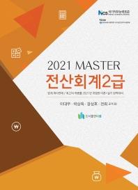 전산회계 2급(2021)(Master)(마스터 시리즈)