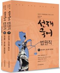 선재국어 법원직 세트(2016)(법검단기 백광훈법원팀 기본서 시리즈)(전3권)