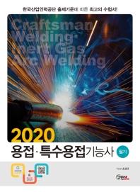 용접 특수용접기능사 필기(2020)